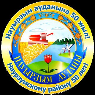 Наурзумская ЦБС